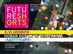 8-13 ноября. Международный фестиваль короткометражного кино и анимации Future Shorts