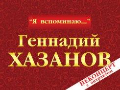 6 декабря. Моноспектакль Геннадия Хазанова «Я вспоминаю часть 2»
