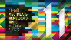 5-11 декабря. 11 Фестиваль немецкого кино