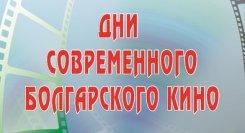 19 — 26 ноября. Дни современного болгарского кино