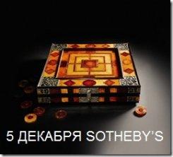 5декабря. SOTHEBY'S выставит на торги янтарную настольную игру XVII века