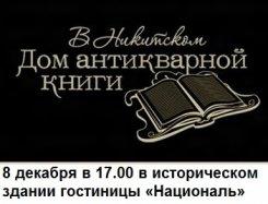 8 декабря. «Дом антикварной книги в Никитском»