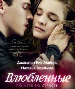 Первая главная роль Натальи Водяновой!