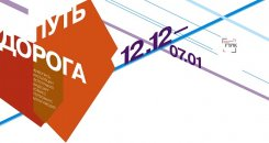 13 декабря — 7 января. «Путь-дорога»