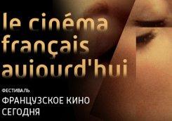 13-19 декабря. Фестиваль Французское кино сегодня