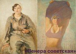 12 декабря — 03 февраля. «Венера советская»