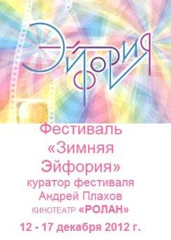12 — 17 декабря. Фестиваль «Зимняя Эйфория»