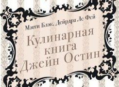 «Кулинарная книга Джейн Остин». Мэгги Блэк, Дейрдра Ле Фей
