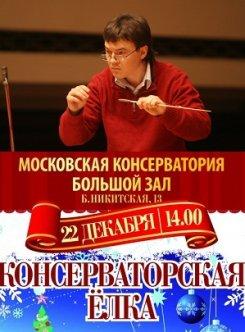 22 декабря. «Консерваторская Ёлка» Новогодний концерт для юных меломанов
