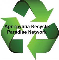 21 декабря — 20 января. Арт-группа Recycle. Paradise Network