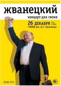 26 декабря. Михаил Жванецкий проведет предновогодний «вечер для своих»