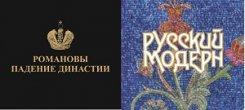 С 18 декабря. «Русский Модерн» и «Романовы. Падение Династии»