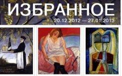 20 декабря — 27 января. Избранное из собрания Московского музея современного искусства