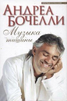 Автобиографический роман Адреа Бочелли «Музыка тишины»
