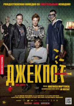 с 27 декабря в прокате норвежский рождественский триллер «Джекпот»