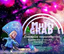 25 декабря 2012 — 10 марта 2013. Снежное королевство MultiGRAD (МультиГРАД)