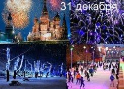 31 декабря. Все новогодние площадки Москвы