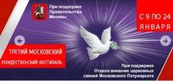 12 января. III Московский Рождественский фестиваль духовной музыки