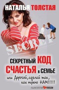 Наталья Толстая. «Секретный код счастья в семье,или Дорогой, сделай так, как нужно нам»