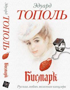 Эдуард Тополь. «Бисмарк. Русская любовь железного канцлера»