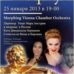 25 января. «Штраус-гала» Vienesse Strauss gala 2013
