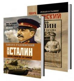 «Апокалипсис от Кобы». Иосиф Сталин. Последняя загадка