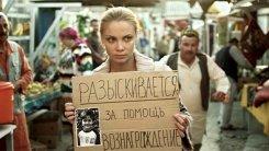 С 21 января на Первом канале сериал «Виктория»