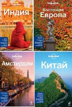 Lonely Planet и «Эксмо» новая партия культовых путеводителей