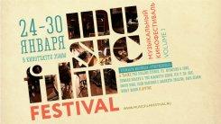24 — 30 января. Фестиваль музыкального кино / Music Film Festival