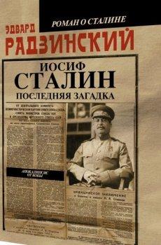 5 марта. День смерти Сталина