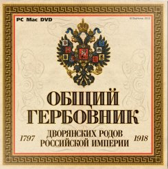 13 февраля-24 марта. Выставка «Под гербовой моей печатью», посвященная гербам российского дворянства