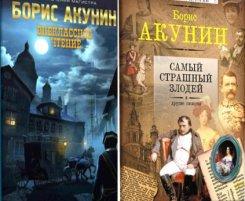 Борис Акунин. «Самый страшный злодей» и «Внеклассное чтение»