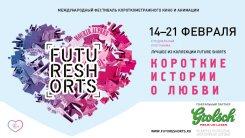 С 14 февраля в 22 городах России пройдут показы программы Короткие истории о любви фестиваля Future Shorts.