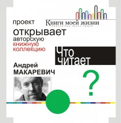 15 февраля. Андрей Макаревич расскажет о главных книгах своей жизни