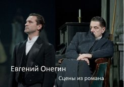 Премьера в Театре Вахтангова — «Евгений Онегин»