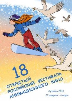 27 февраля — 4 марта. XVIII Открытый российский фестиваль анимационного кино