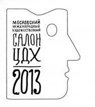 1–10 марта. Московский международный художественный салон «ЦДХ-2013»