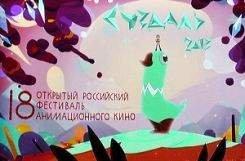 Итоги 18-го Открытого российского фестиваля анимационного кино