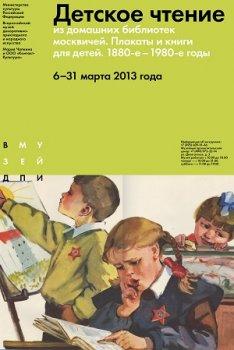 6 по 31 марта. Детское чтение. Из домашних библиотек москвичей