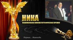 6 марта. Номинанты Национальной кинематографической премии «НИКА»