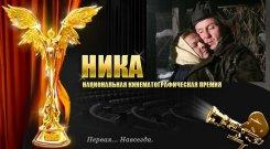 «Ника» объявила номинантов. Андрей Панин в случае победы уже не сможет получить статуэтку...
