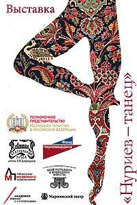 До 31 марта. Выставка «Нуриев — танец»