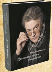 Александр Ширвиндт. «Проходные дворы биографии»