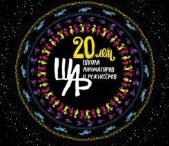 22 марта. Юбилейный вечер, посвящённый 20-летию Школы-студии анимационного кино «ШАР»