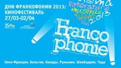 27 марта — 2 апреля. Кинофестиваль Франкофонии Francophonie
