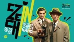 5-9 апреля. Фестиваль нового чешского кино Czech in
