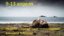 9-13 апреля. Неделя современных черногорских фильмов в России