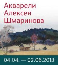 4 апреля — 2 июня. Акварели Алексея Шмаринова