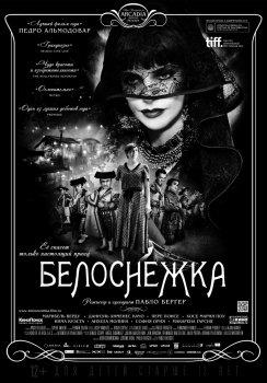 Фильм «Белоснежка» — в прокате с 28 марта