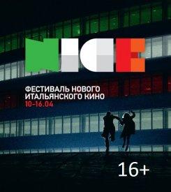 10 — 16 апреля. Фестиваль Нового итальянского кино N.I.C.E.